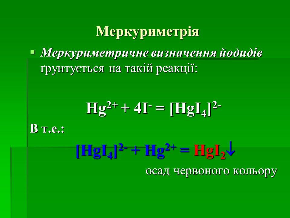 Hg2+ + 4I- = [HgI4]2- Меркуриметрія